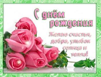 Поздравляем с Днем Рожения Розалию (Розалия)! 1af8003f4568d4780b00b3b4446cd565