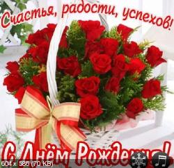 Поздравляем с Днем Рождения Марину (марина 12345) 616dec440fca46bc582df8102147d80d