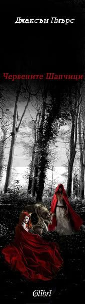 "Конкурс ""Червените шапчици"" - Джаксън Пиърс Dark_woods_by_gracie"