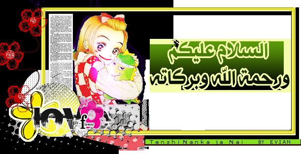 حصري مُترجم عربي وبعدة روابط ^_^Tenshi Nanka ja Nai  1-3