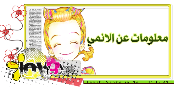 حصري مُترجم عربي وبعدة روابط ^_^Tenshi Nanka ja Nai  3-3