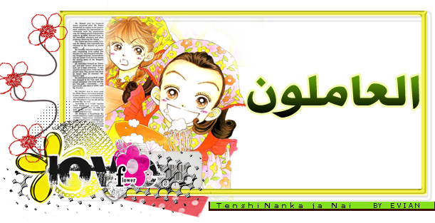 حصري مُترجم عربي وبعدة روابط ^_^Tenshi Nanka ja Nai  4-