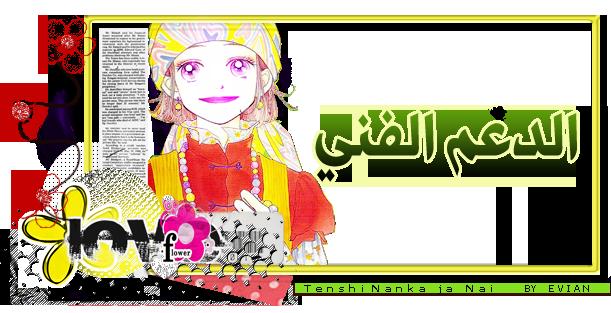حصري مُترجم عربي وبعدة روابط ^_^Tenshi Nanka ja Nai  6-3
