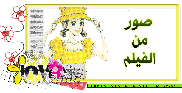 حصري مُترجم عربي وبعدة روابط ^_^Tenshi Nanka ja Nai  8-10