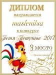 Награды maslenitsa 505e82c436467120abf41304d4d0c047