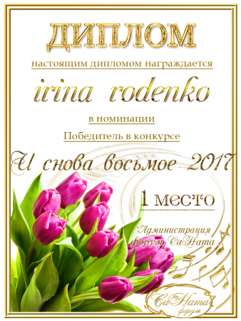 """Поздравляем победителей конкурса """"И снова восьмое - 2017""""! B5918757df937f6fe2b37ea43f053650"""