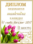 Награды maslenitsa 2256ffa1adfae83813b9b3b8979ddb91