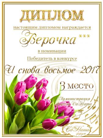 """Поздравляем победителей конкурса """"И снова восьмое - 2017""""! Bcce0a30cb75c41ed9f2eba1cb3ccdaf"""