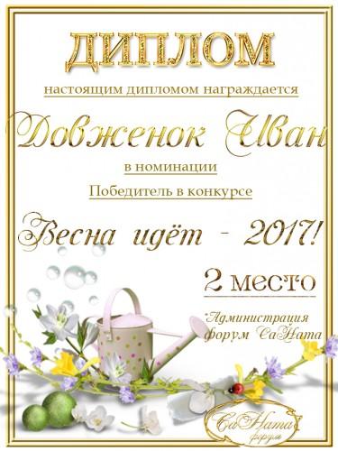 "Поздравляем победителей конкурса ""Весна идет - 2017""! 2e7fc273fc5a087998cd042c8d739f83"