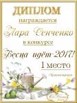 """Поздравляем победителей конкурса """"Весна идет - 2017""""! 9e40930f875ac76833a8cd7a8b11afaf"""