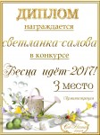 "Поздравляем победителей ""Фабрика мастеров""2017. ""Чайная церемония""! B9c2eb770a5c5e41e824ae6e7b965ab9"