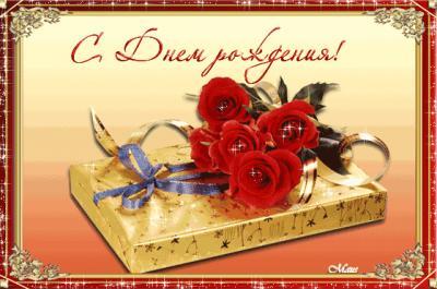 Поздравляем с Днем Рождения Юлю (Юля К) F8c652aef1a68e6693ec0d79711afa9d