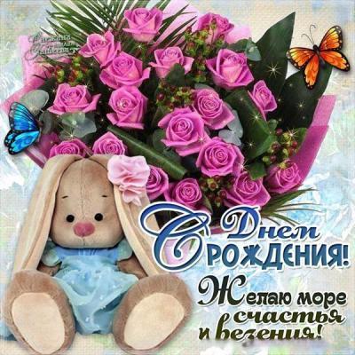 Поздравляем с Днем Рождения Аллу (Алла2980) F058935e46706f52f89235fba51acbba