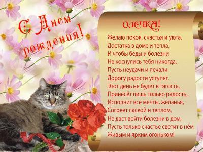 Поздравляем с Днем Рождения Ольгу (Oleyka) 6f83241179368248b6913c670c0bbd6a
