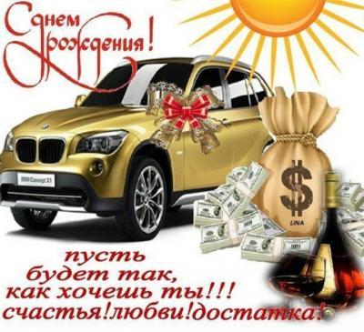 Поздравляем с Днем Рождения Олега (smail-ola) F8d3e7b3156ae52bcbb480e64f01e83a