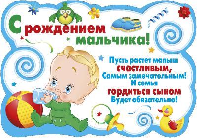 Поздравляем с рождением сынишки Марию (Бисероманка) F7362e434fb5eb71de99533632081993