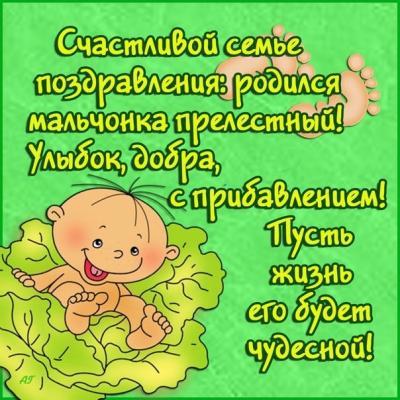 Поздравляем с рождением сынишки Марию (Бисероманка) Da9656042760ba10b7b941d08e9205bd