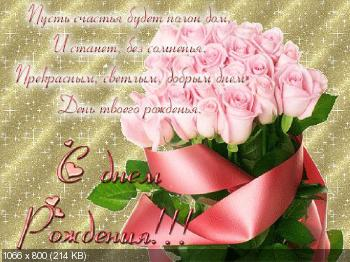 Поздравляем с Днем Рождения Татьяну (Татьяна2008) 1df50f732174c40b497aefdd36aa6e17
