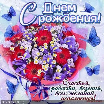 Поздравляем с Днем Рождения Татьяну (Татьяна777) 43dd4c411db9e071e6f8bf7ce64242c0