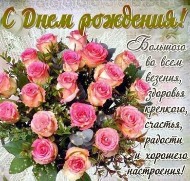 Поздравляем с Днем Рождения Оксану (Окса) Ffacba88a6357b4b2155bb45acf3bd19
