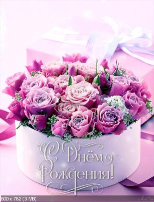 Поздравляем с Днем Рождения Ирину (МИришка) _b309bb38f71802cce9adbcfb3c115cef