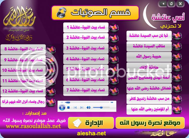 امنا عائشه لاتحزنى Omy3aicha-02