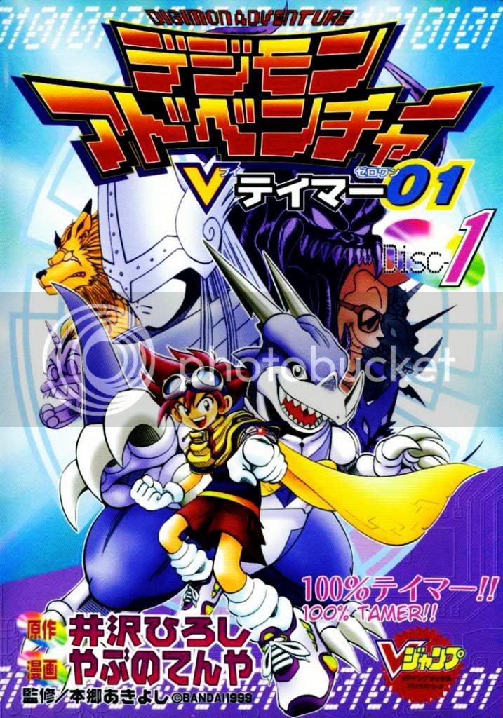 Digimon V-Tamer chap 1 V-tamerchap1-1