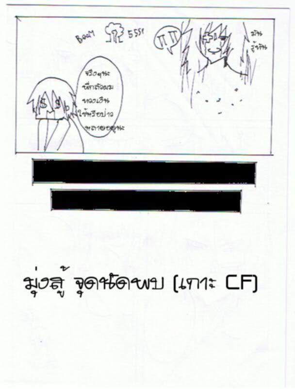 [Character CF2] รอบ 4 =w= E justin Int6fin
