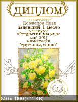 Поздравляем с Днем Рождения Дарью (Dasha 80) Abf3d8c66a9143fe5e86af722dbdbde4