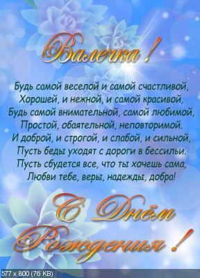 Поздравляем с Днем Рождения Валентину (Валя-Валентина) 4a84259e1eb958e99083094bd75ec2e2