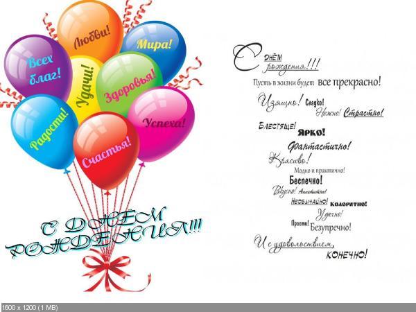 Ната, с Днем рождения! 19b91d51db0ab69ff0b4db7ab4a18751