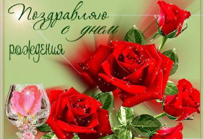 Поздравляем с Днем Рождения Людмилу (Людмила) 580a025f3641e059bf4918ad4c2ef302