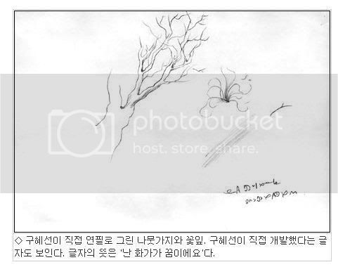 Galeria de Gu Hye Sun!! - Página 2 1-4