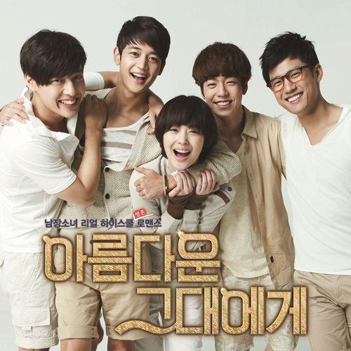 [30082012][news]Tịt phân nâu và SJ KyuHyun phát hành nhạc phim 'To The Beautiful You'. 1