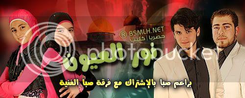 أنشودة نور العيون.....حصريــــــــــــــا Noor