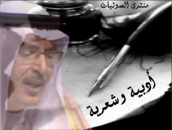 قصيدة بعنوان شاعرها ..لشاعر محمد الجار الله سهلي ( من رفعي ) S28