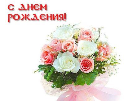 Поздравляем с Днем Рождения Светлану (Svetlana М) 2b4d22a0540cd437656ec32e17cc1ebf
