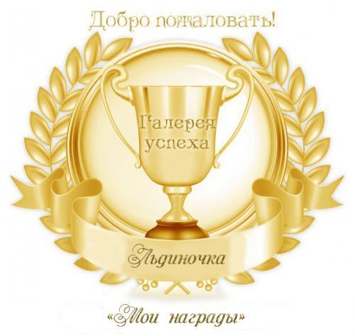 Мои награды 67d997f4694a4efd8153831ebf2628ed