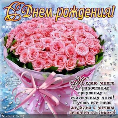 Поздравляем с Днем Рождения Татьяну (Татьяна Ширинова) Ac68d82d8b77d6a4f8f30b5e1cdb3f64