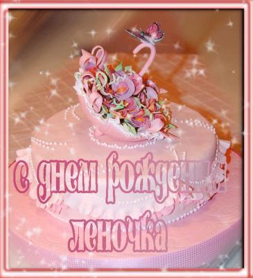 Поздравляем с Днем Рождения Елену (Ленуська) 01441d62654ebaeb8bd14b99b5841f92