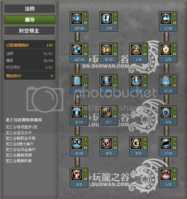 Lavelle's tentative T4 Hybrid Smasher PVE Build T4fu