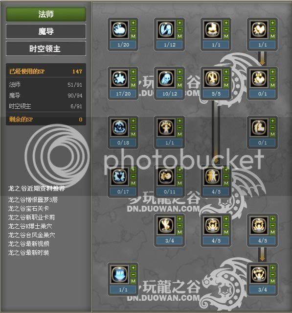 Lavelle's tentative T4 Hybrid Smasher PVE Build T4sorc
