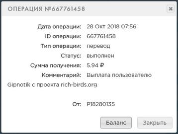Rich Birds - Зарабатывай на яйцах - Страница 9 F803ea5aa6a54c4d2b8829cd08ba4f27