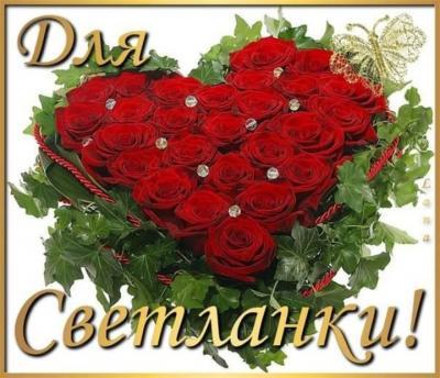 Поздравляем с Днем Рождения Светлану (5zvezda) B955ab1e03fb45873d6af5206b230789