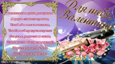 Поздравляем с Днем Рождения Валентину (Валя-Валентина) 46008795c72c43ed83b353a0191f08f2