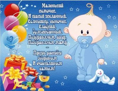 Поздравляем с рождением сынишки Анастасию (asy4095) C1fd598049550ef9e96f95dd51f74f5d