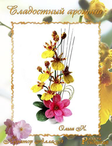 Галерея выпускников Сладостный аромат E3a00186f4d628b5b3c641c879cb2170