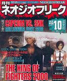 The King Of Fighters 2000 Th_kof2000-cover