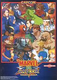 Marvel vs Capcom Th_mvsc-f