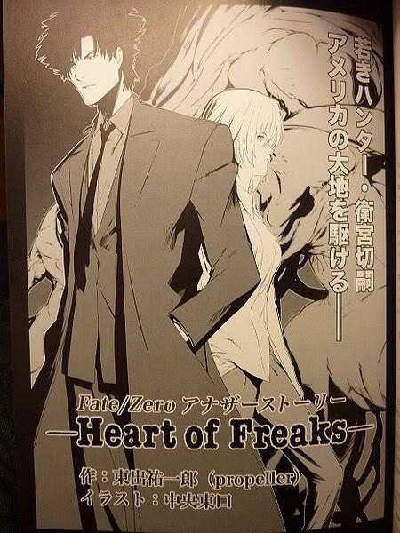 [Light Novel]Fate/Zero 450px-FZ_Heart_of_Freaks
